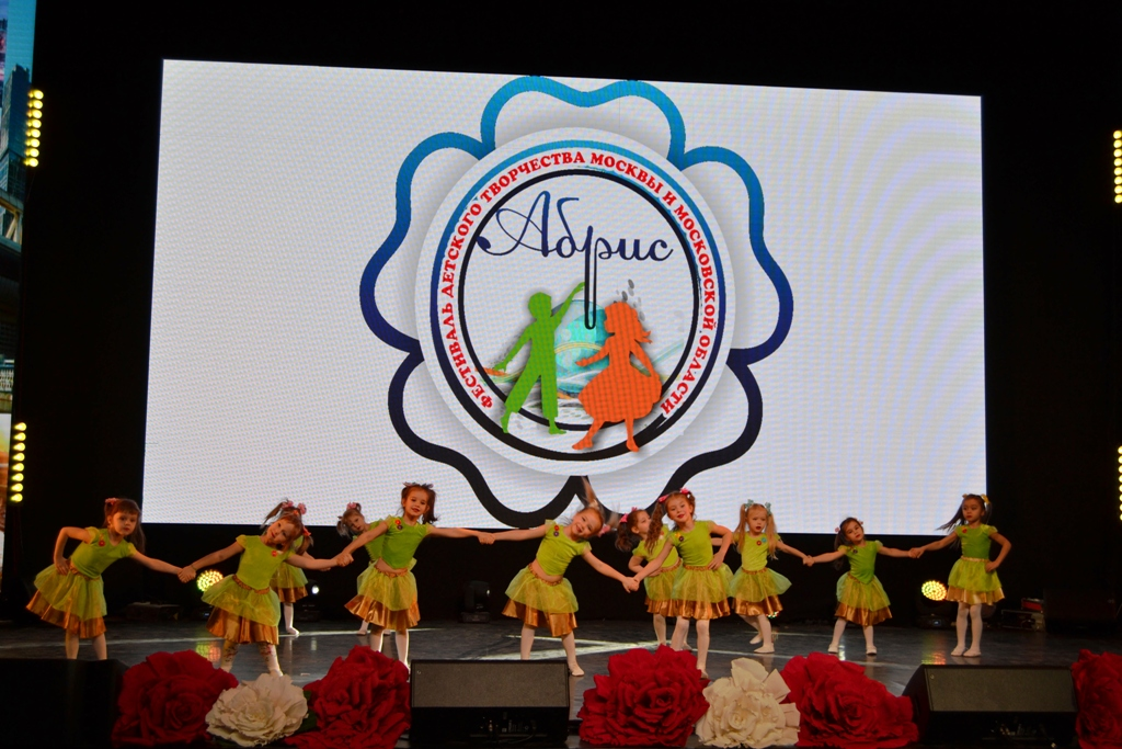 Фестиваль АБРИС